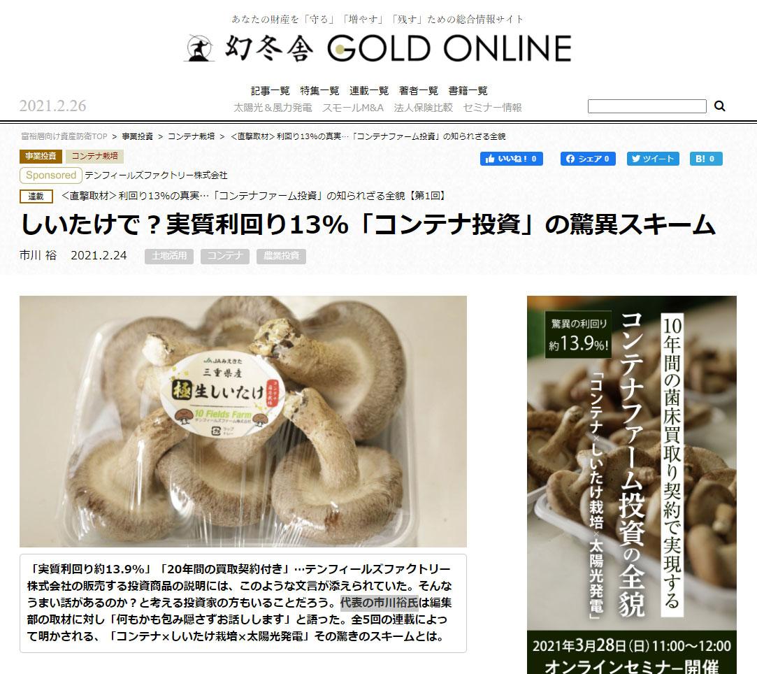 幻冬舎GOLD ONLINE - コンテナファーム -
