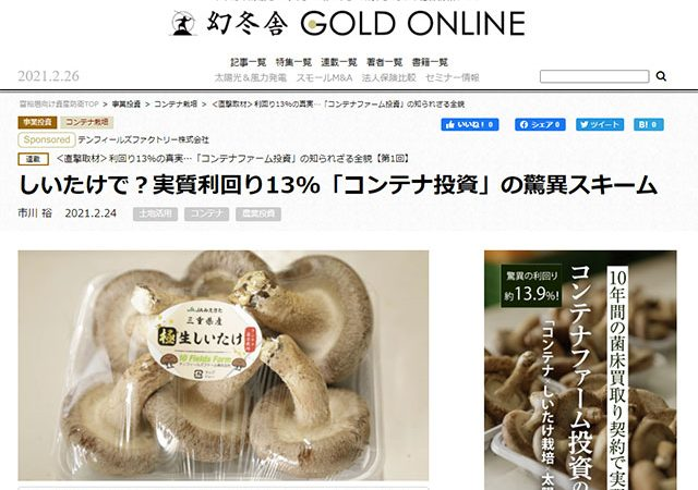 弊社のコンテナファーム事業が、幻冬舎GOLD ONLINEに掲載されました。